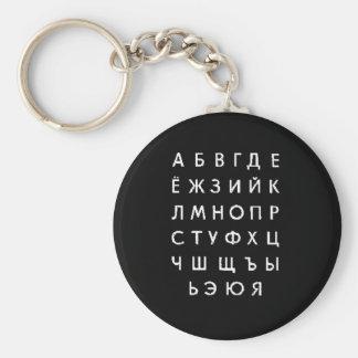 russian-alphabet keychain