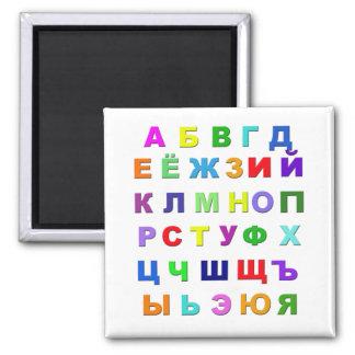 Russian Alphabet Magnet