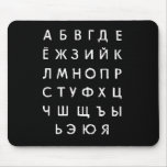 russian-alphabet mouse pad