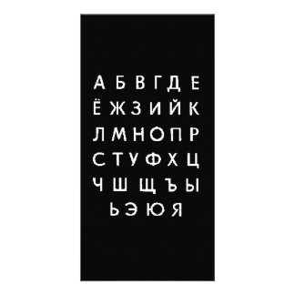 russian-alphabet photo card