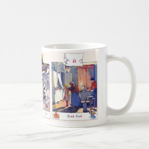 Russian Alphabet Picture Mugs Complete, #4 of 12