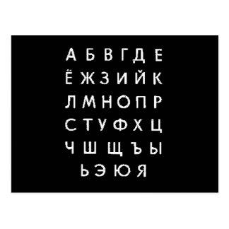 russian-alphabet postcard