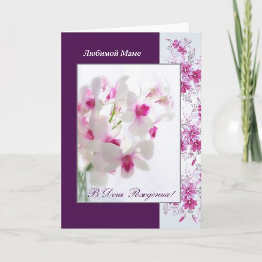 Russian Birthday Card For Mom With White Orchids Zazzle