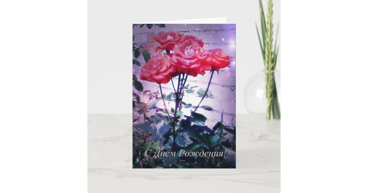 Russian Birthday Card Red Roses