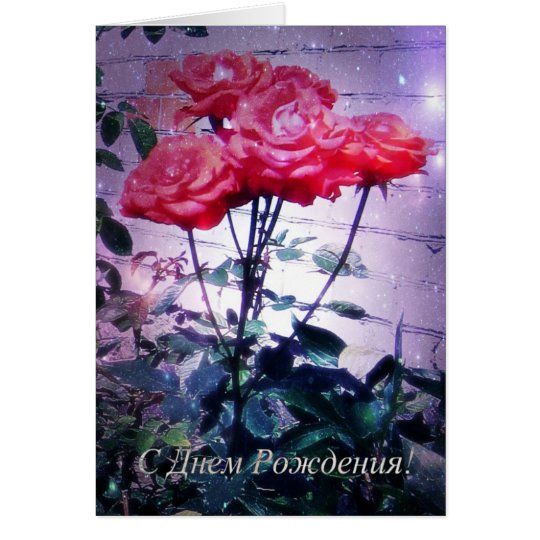 Russian Birthday Card Red Roses Card – Birthday Greetings in Russian