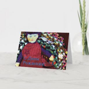 Russian doll birthday cards zazzle russian birthday card with a rag doll m4hsunfo