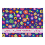 Russian Birthday card with colorful flowers