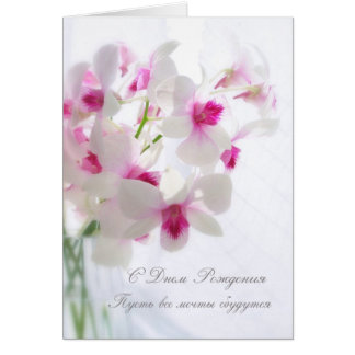 Russian Birthday card with white Orchids