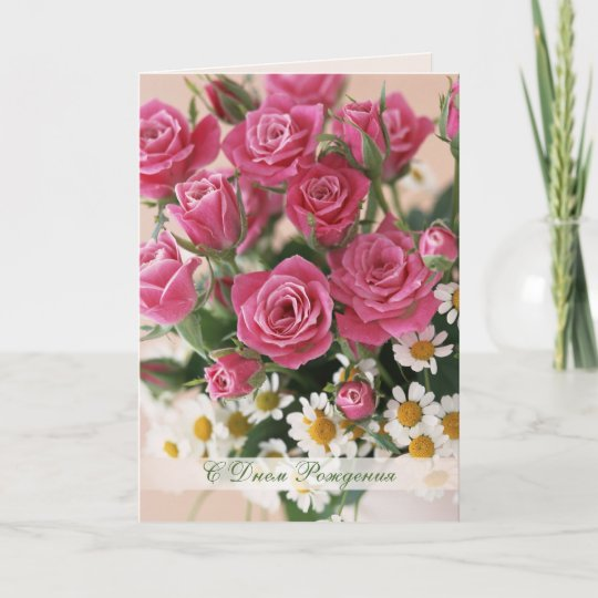 Russian Birthday Red Roses And Camomiles Card Zazzle