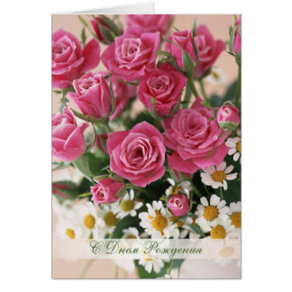 Russian Birthday, red roses and camomiles Card