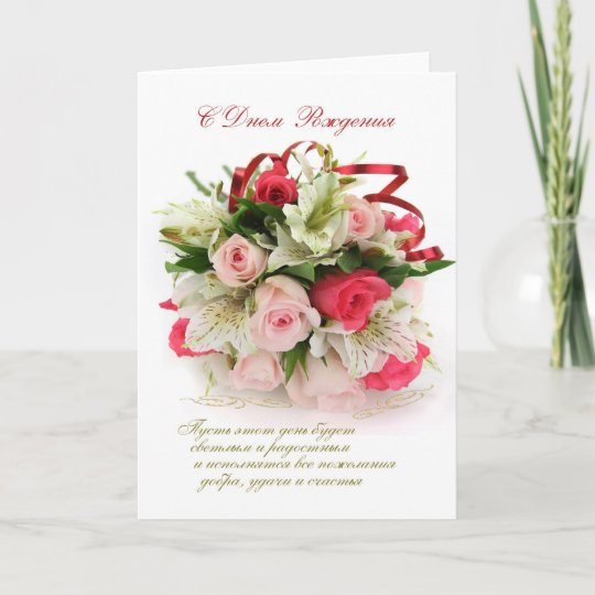 Russian Birthday Roses And Lilies Card Zazzle