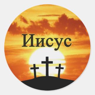 Russian Calvary Sunrise Jesus Classic Round Sticker