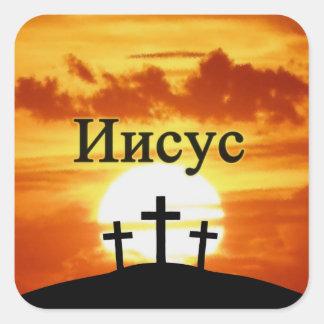 Russian Calvary Sunrise Jesus Square Sticker