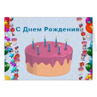 russ card