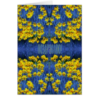 Russian Congratulation Card with Daffodils