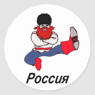 Russian Cossack Dancer Classic Round Sticker