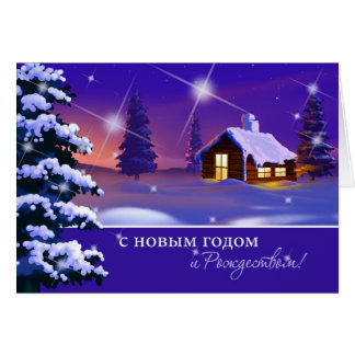 Russian Customizable Christmas Card
