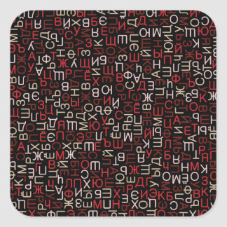 Russian cyrillic script square sticker