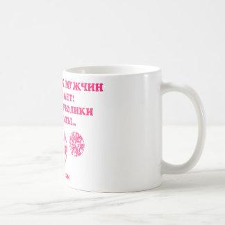 Russian Diamonds Coffee Mug