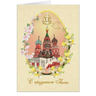 Russian Easter - Cathedral, flowers, easter eggs Card