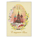Russian Easter - Cathedral, flowers, easter eggs Greeting Card