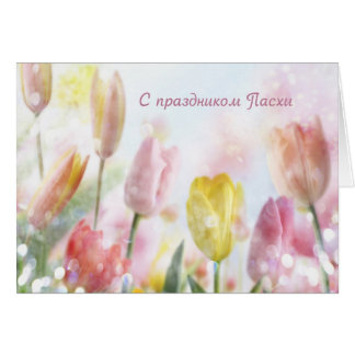 Russian Easter colorful Tulips Card