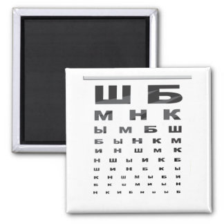 Russian Eye Chart 2 Inch Square Magnet