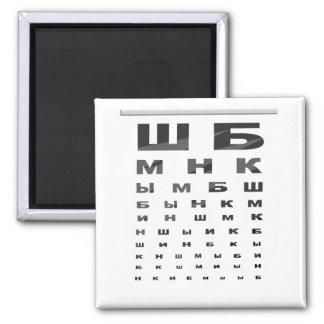 Russian Eye Chart Magnet