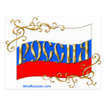 Russian Federation FLAG Post Cards