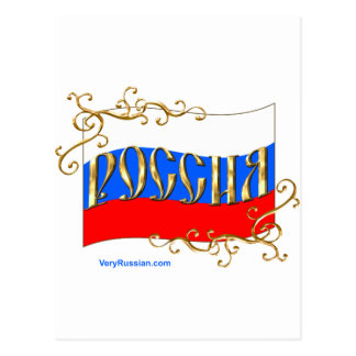 Russian Federation FLAG Postcard