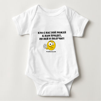 Russian Fighting / self defence Baby Bodysuit