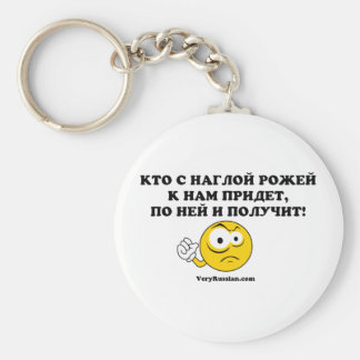 Russian Fighting / self defence Basic Round Button Keychain
