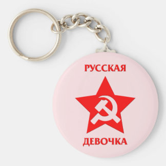 Russian Girl on Russian red symbols of Soviet Era Keychain