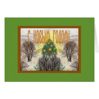 Russian Glowing Tree Happy New Year Card