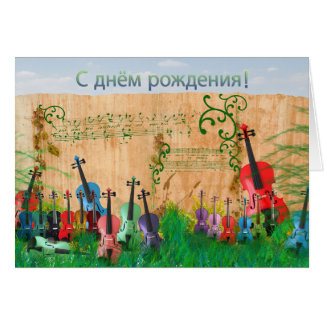 Russian Happy Birthday Violin Garden Card
