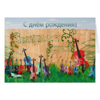 Russian Happy Birthday Violin Garden Greeting Card