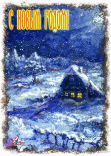 russian happy new year card