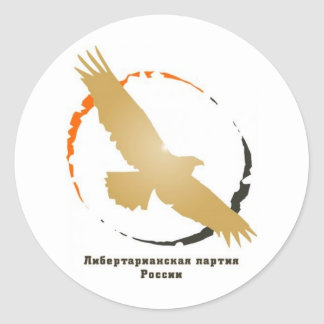 Russian Libertarian Party logo Classic Round Sticker