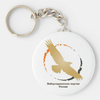 Russian Libertarian Party logo Keychain