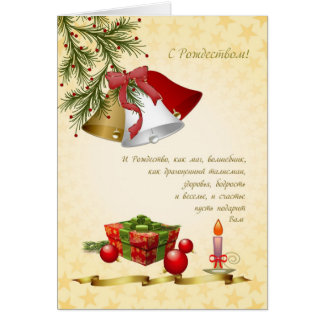 Russian Merry Christmas card Bells candle present