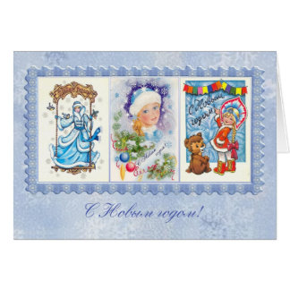 Russian New Year Card with images from the past.
