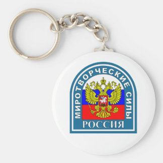 Russian Peacekeeping Forces Basic Round Button Keychain
