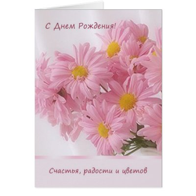 White daisy camomile Happy Birthday Card – Birthday Greetings in Russian