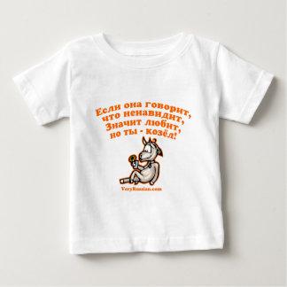 Russian relationship joke baby T-Shirt