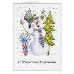 Russian - Snowman - Happy Snowman - С Рождеством Х Greeting Card