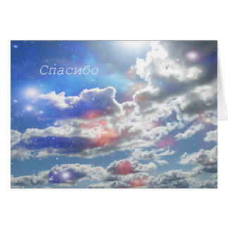 Russian -Thank You - Clouds Card, Stationery Note Card