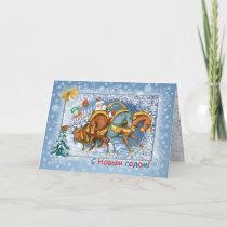 Russian Troika, Santa New Year Card