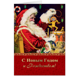 Russian Vintage Christmas / New Year's Cards
