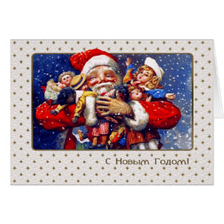Russian Vintage  Design Seasonal Christmas Cards