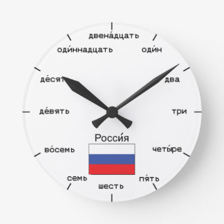 Russian Wall Clock